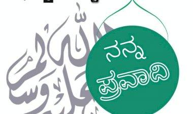 ರಬೀಹ್ ಕ್ಯಾಂಪೈನ್ : ನನ್ನ ಪ್ರವಾದಿ