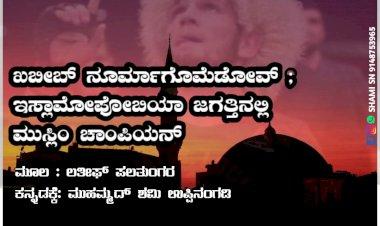 ಖಬೀಬ್ ನೂರ್ಮಾಗೊಮೆಡೋವ್; ಇಸ್ಲಾಮೋಫೋಬಿಯಾ ಜಗತ್ತಿನಲ್ಲಿ ಮುಸ್ಲಿಂ ಚಾಂಪಿಯನ್