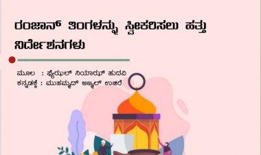 ರಂಜಾನ್ ತಿಂಗಳನ್ನು ಸ್ವೀಕರಿಸಲು ಹತ್ತು ನಿರ್ದೇಶನಗಳು